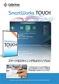 SmartWorksTOUCH 製品カタログ