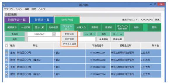 物件台帳から様々な形式で出力(PDF、CSV、テキスト)