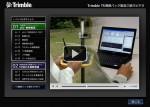 Trimble TS横断パック製品ご紹介ビデオ