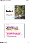 GeoNavi紹介資料